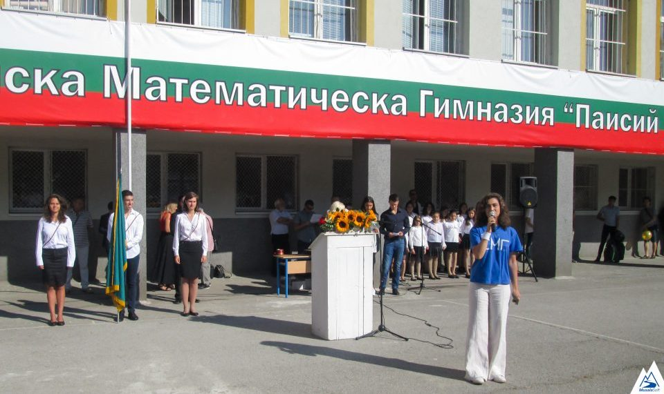 Musala Soft at the academic year opening in The Sofia High School of Mathematics