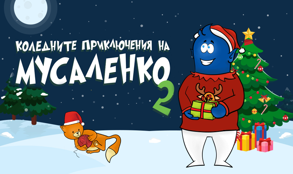 Musalenko and his friends save Christmas