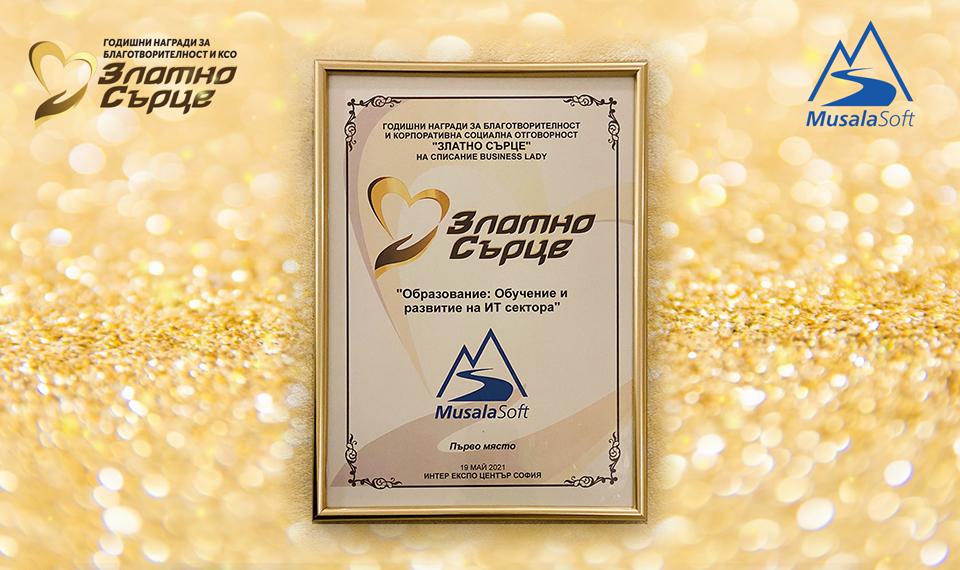 """Musala Soft with an award for CSR """"Golden Heart"""""""