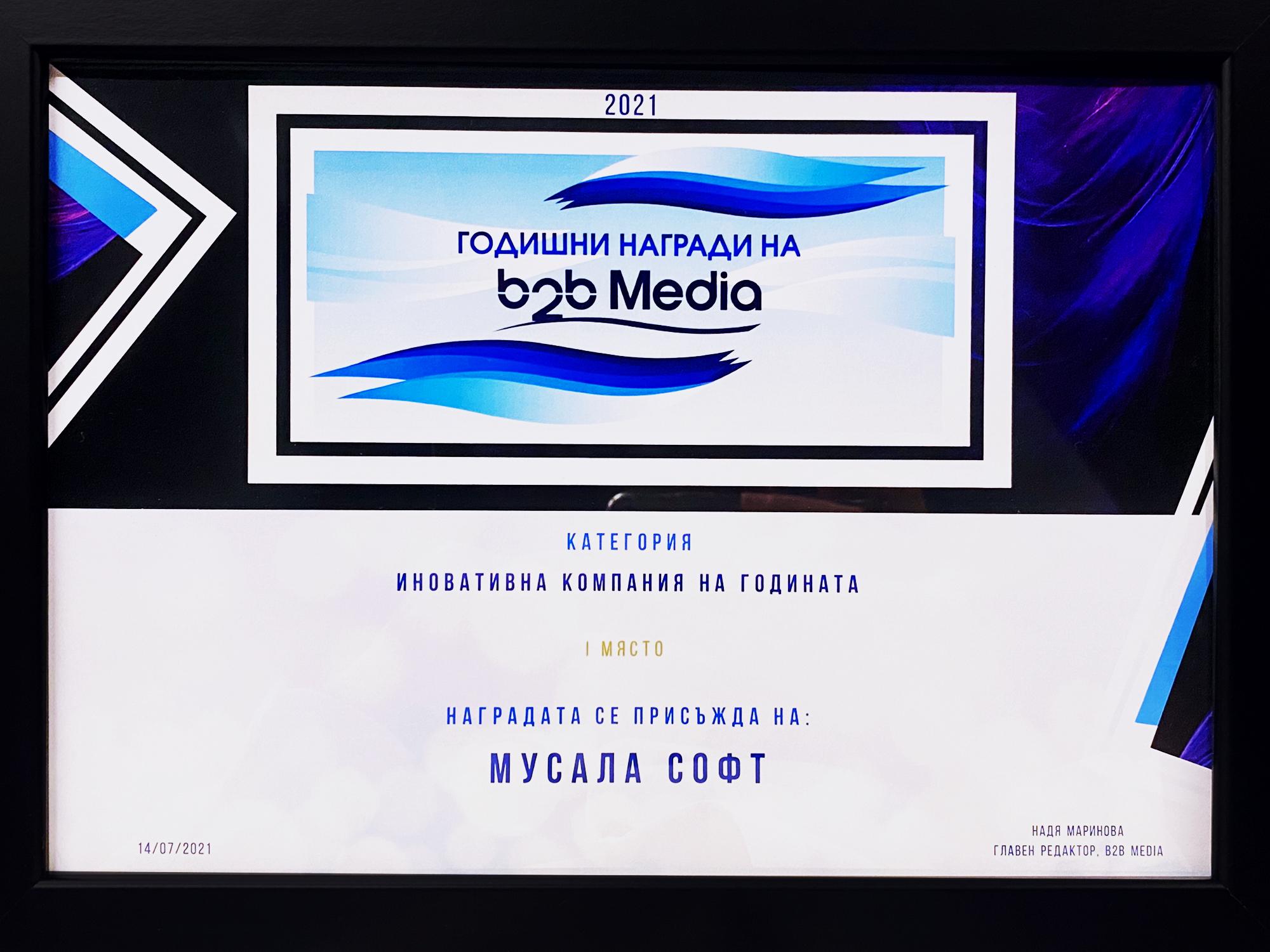Musala Soft – Innovative Company of the Year at the b2b Media Awards 2021