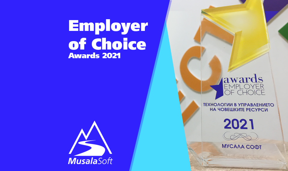 Musala Soft with an Award for Human Resources Management